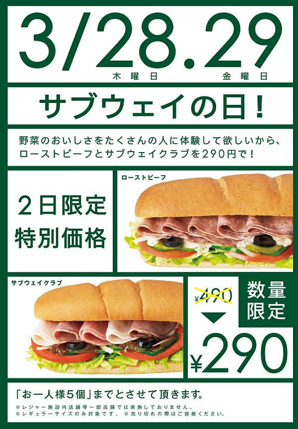 Subway0329