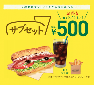 subway0330