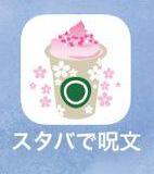 jumonsakura_icon