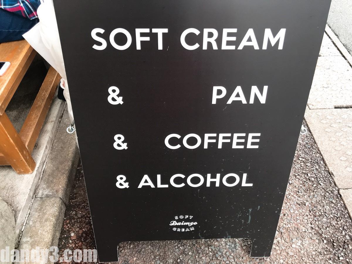 大名ソフトクリーム
