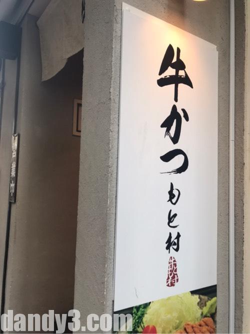 牛かつ もと村 福岡天神通り店