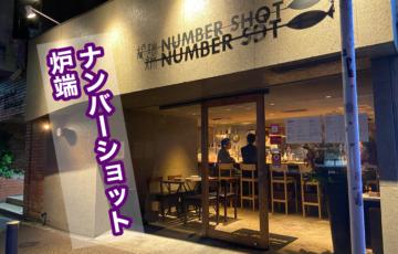 炉端NUMBER SHOT