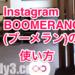 【Instagram】インスタストーリー「BOOMERANG」(ブーメラン)の使い方