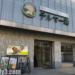 【新宿歌舞伎町】『テルマー湯』に土日宿泊してみました。料金と感想について