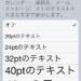 【iPhone】メモやメッセージの文字サイズを大きくする方法【iPad】